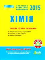 Григорович О. Хімія. Типові тестові завдання. (ЗНО-2015) 978-966-178-517-4
