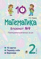 Будна Наталя Олександрівна Математика : 2 кл. : Зошит №9. Повторення вивченого за рік 2005000008382