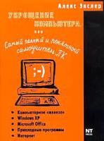 Алекс Экслер Укрощение компьютера, или Самый полный и понятный самоучитель ПК 5-477-00100-3