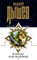 Андрей Дышев В сельву виза не нужна 978-5-699-22282-7