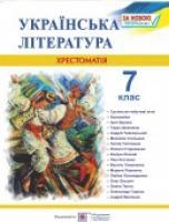 Витвицька С. Хрестоматія з української літератури. 7 клас 978-966-07-2804-2