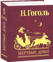 Гоголь Николай Мертвые души. Том 1 978-966-03-4852-3