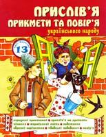 Уклад. Н. Кусайкіна Прислів'я, прикмети та повір'я українського народу 966-8182-45-6