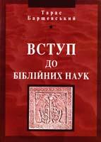 Барщевський Тарас Вступ до біблійних наук: конспект лекцій 978-966-395-039-6
