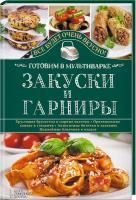 Семенова Светлана Закуски и гарниры. Готовим в мультиварке 978-617-12-1511-5