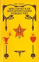 Гендель Макс Мистическая интерпретация Рождества 5-98857-164-6