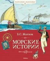 Житков Борис Морские истории 978-5-389-03948-3