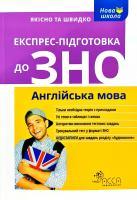 Ільченко Валерій Експрес-підготовка до ЗНО. Англійська мова 978-617-7385-47-8