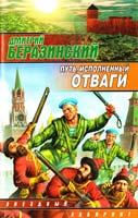 Беразинский Дмитрий Путь, исполненный отваги 5-17-033855-4
