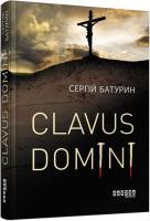 Батурин Сергій Clavus Domini 978-617-09-5125-0