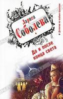 Лариса Соболева До и после конца света 978-5-699-47281-9