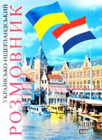 Таланов Олег Українсько-нідерландський розмовник 978-966-498-228-0