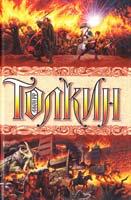 Джон Р. Р. Толкин Полная история Средиземья 978-5-17-073847-2