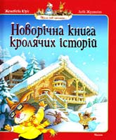 Юр'є Женев'єва Новорічна книга кролячих історій: казкові історії 978-617-526-275-7