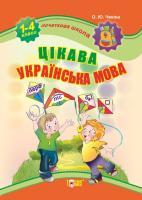 Чекiіна О.Ю. Початкова школа. Цікава українська мова 0978-617-030-256-4