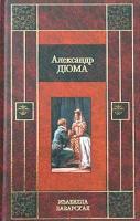 Александр Дюма Изабелла Баварская 5-17-023185-7