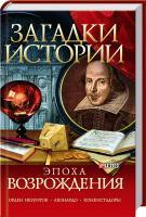 Виктория Булавина Эпоха Возрождения 978-966-03-4725-0