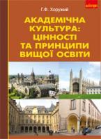 Хоружий Григорій Фокович Академічна культура: цінності та принципи вищої освіти. 978-966-10-2347-4