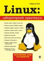 Габрусєв Валерій Юрійович Linux: лабораторний практикум. Посібник для студентів. 966-408-003-9