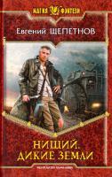 Щепетнов Евгений Нищий. Дикие земли 978-5-9922-1301-0