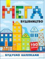 Романова О. Мегабудівництво (+140 наліпок) 978-966-74-8819-2