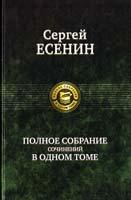 Есенин Сергей Полное собрание сочинений в одном томе 978-5-9922-0443-8