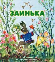 Карнаухова Ирина, Елена,Чуковская, Заинька 978-5-389-04419-7