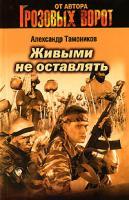 Александр Тамоников Живыми не оставлять 978-5-699-24439-3