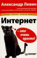 Александр Левин Интернет - это очень просто! 5-94723-826-8