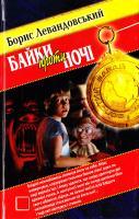 Левандовський Борис Байки проти ночі 978-966-2938-05-0