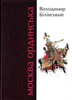 Білінський Володимир Москва Ординська (XIII—XVI століття): Історичне дослідження 978-966-355-059-6