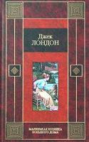 Джек Лондон Маленькая хозяйка большого дома 5-17-022803-1