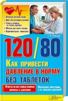 Романова Елена 120/80. Как привести давление внорму безтаблеток 978-966-14-7060-5