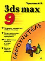 И. Н. Чумаченко 3ds max 9 978-5-477-00969-5