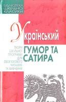 Упорядник Андрусяк Український гумор та сатира 966-661-713-7