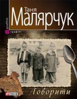Малярчук Таня Говорити 978-966-03-3900-2