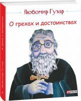 Гузар Любомир О грехах и достоинствах (большой формат) 978-966-03-8614-3