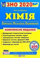 Березан Ольга Хімія : Комплексна підготовка до ЗНО 2020 978-966-07-2332-0