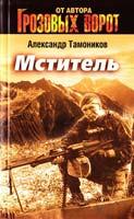 Тамоников Александр Мститель 978-5-699-48994-7