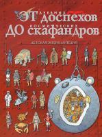 Кент Питер От древних доспехов до космических скафандров 978-5-17-078005-1