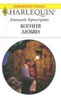 Линдсей Армстронг Богиня любви 5-05-006508-9, 0-263-84797-7