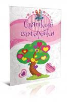Святкові саморобки. Подарунки до дня святого Валентина 978-966-935-330-6