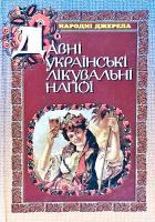 Товстуха Євген Давні українські лікувальні напої 966-575-044-5