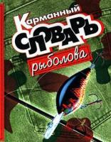 Владимир Паутов Карманный словарь рыболова 5-04-008040-9