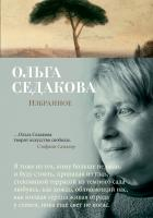 Седакова Ольга Избранное 978-5-389-14707-2