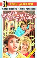 Антон Иванов, Анна Устинова Загадка бордового портфеля 5-237-03518-3