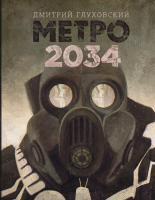 Глуховский Дмитрий Метро 2034 978-5-17-091384-8
