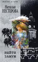Наталья Нестерова Выйти замуж 978-5-9524-2856-0,978-5-9524-3567-4
