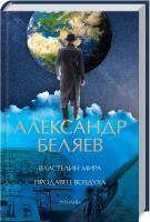Беляев Александр Властелин мира. Продавец воздуха 978-617-12-7630-7