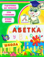 Алла Кривко , Людмила Жадан , Анастасия Жадан Абетка. 3-4 роки 978-617-594-309-0